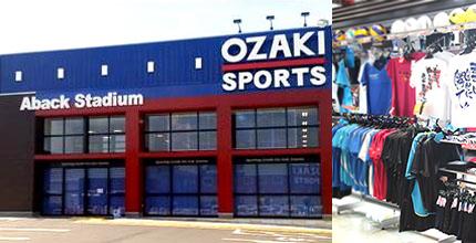 オザキスポーツ